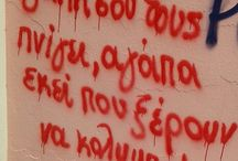 Grafity σε τοιχους !!