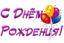 День Рождения / Открытки поздравления с Днём Рождения