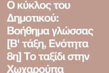 kiklos-dhmotiko