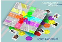 семинар креатив / Script generator – это уникальный инструментарий в  помощь специалистам,  работающим в сфере праздничной и event индустрии, pr и рекламы, корпоративной культуры, событийного туризма. Script Generator преобразует творческие коммуникации и трансформирует идеи в готовый продукт. Работа с Script Generator - это постоянная интрига появления неожиданного стимула провоцирующего креатив. Script Generator – это мощный локомотив творческого процесса.