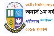 জাতীয় বিশ্ববিদ্যালয় অনার্স ১ম বর্ষ (বিশেষ) ২০১৫ পরীক্ষার ফলাফল প্রকাশ: