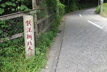Kamakura 銭洗弁財天