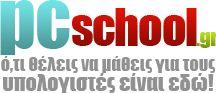 pcschool.gr / Άρθρα από το PCSchool.gr