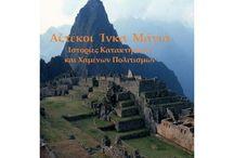 Αζτέκοι Ίνκα Μάγια, Ιστορίες Κατακτήσεων και Χαμένων Πολιτισμών / Οι πρώτοι εξερευνητές του Νέου Κόσμου σαγηνεύτηκαν από τις φήμες που ψιθυρίζονταν για χώρες πλούσιες σε χρυσάφι και σε θησαυρούς κρυμμένους σε λίμνες και σε απρόσιτες κορφές.Απ' όλες τις ευρωπαϊκές χώρες, πρώτοι οι Ισπανοί οργάνωσαν αποστολές για την κατάκτηση των μυθικών αυτών χωρών.Η δίψα για δόξα και πλούτη ώθησαν τους Κονκισταδόρους σε απίθανα ανδραγαθήματα.Κατάκτησαν, λεηλάτησαν και εξολόθρευσαν ολόκληρους λαούς (Αζτέκους, Ίνκα, Μάγια), χωρίς να ενδιαφερθούν για τους πολιτισμούς...,