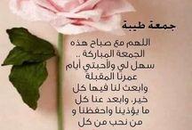 جمعة مباركة / الجمعة
