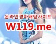 부산경마결과 ▶T119.ME◀ 미사리경정 / 부산경마결과 ▶T119.ME◀ 일요경마 부산경마결과 ▶T119.ME◀ 온라인경마사이트™㏂인터넷경마사이트™㏂사설경마사이트™㏂경마사이트™㏂경마예상™㏂검빛닷컴™㏂서울경마™㏂일요경마™㏂토요경마™㏂부산경마™㏂제주경마™㏂일본경마사이트™㏂코리아레이스™㏂경마예상지™㏂에이스경마예상지   사설인터넷경마™㏂온라인경마™㏂코리아레이스™㏂서울레이스™㏂과천경마장™㏂온라인경정사이트™㏂온라인경륜사이트™㏂인터넷경륜사이트™㏂사설경륜사이트™㏂사설경정사이트™㏂마권판매사이트™㏂인터넷배팅™㏂인터넷경마게임   온라인경륜™㏂온라인경정™㏂온라인카지노™㏂온라인바카라™㏂온라인신천지™㏂사설베팅사이트™㏂인터넷경마게임™㏂경마인터넷배팅™㏂3d온라인경마게임™㏂경마사이트판매™㏂인터넷경마예상지™㏂검빛경마™㏂경마사이트제작