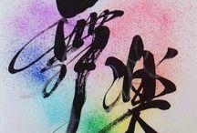 KANJI(漢字 かんじ)