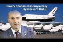 Путин продал секретную базу Жуковского НАТО.