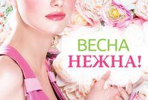 """Faberlic_бизнес в интернете / Faberlic,бизнес в интернете, работа в интернете, кислородная косметика, косметика для дома, парфюмерия, декоративная косметика, детская одежда, стильная коллекция нижнего белья, коллекция платьев, аксессуары, Sengara, продукты для здоровья, программа """"Управление весом"""", эффективная система омоложения млм, сетевой маркетинг"""
