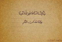 أدعية من القرآن Prayers from Quran