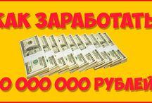 Реалити шоу как заработать 10 000 000 рублей деньги в интернете! Куда инвестировать
