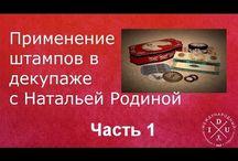 Мк.Наталья Родина