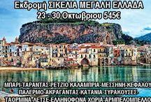 Εκδρομές από Θεσσαλονίκη