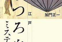Utsuro Bune 1803