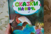 наши детские книги
