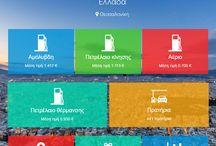 e-venzinadika.gr / Συγκρίνετε Βενζινάδικα & Τιμές Καυσίμων σε όλη την Ελλάδα
