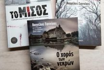 matobookalo.wordpress.com / Bookphotos from my blog. - Φωτογραφίες βιβλίων από το blog μου.