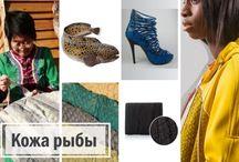 Материалы для одежды / Материалы для одежды