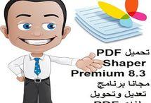 تحميل PDF Shaper Premium 8.3 مجانا برنامج تعديل وتحويل ملفات PDFhttp://alsaker86.blogspot.com/2018/06/download-pdf-shaper-premium-8-3-pdf-free.html