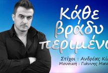 new greek songs 2015