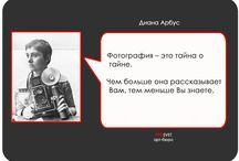 Цитаты / Цитаты от галереи онлайн prosvetart http://prosvetart.ru/