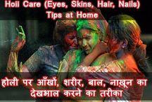 Holi Care in Hindi