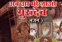 bhajan -Asaram Bapu  Ji / Sant Shri Asharamji Bapu is a Self-Realized Saint from India, who preaches the existence of One Supreme Conscious in every human being. --------------------------------------------------  #asharamjibapu #bapu #bapuji #asaram #ashram #asaramji #sant #asharamji #asharam