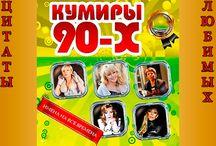 Кумиры 90-х