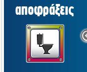 apofraxeis / apofraxeis apoxeteyseon www.voulosa.com