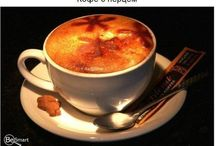 Напитки  Кофе Смузи 43