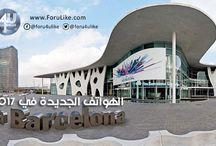 Forulike الأجهزة الجديدة المنتظر الكشف عنها في المؤتمر العالمي للجوالات MWC 2017 في برشلونة خلال أيام