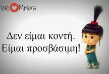Μίνιον