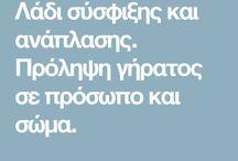 ΠΕΡΙΠΟΙΗΣΗ ΠΡΟΣΩΠΟ - ΣΩΜΑ