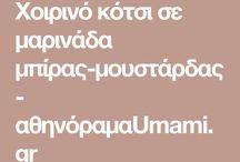ΚΟΤΣΙ ΧΟΙΡΙΝΟ