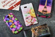 Чехол со своим дизайном для телефона, планшета, паспорта. / Здесь представлены некоторые готовые чехлы со своим дизайном! Вы можете заказать чехол с нанесением любого изображения. Подробнее здесь: http://www.gosso.ru/page/instruktsiya-funktsii-vyberi-sebe-dizayn