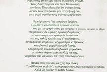 Ποιηματα