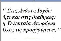 ΣΟΦΑ ΡΗΤΑ / ΑΓΑΠΕΣ