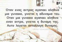 greek quotes✔