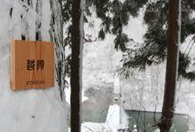 「木」「wood」「おしゃれ」「表札」 / 新潟県産の木を使用して一つひとつ丁寧につくられるおしゃれな木製表札。