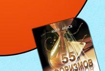 Афоризмы и цитаты FB2, EPUB, PDF / Скачать книги Афоризмы и цитаты в форматах fb2, epub, pdf, txt, doc