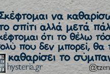 Απλά ελληνικά..
