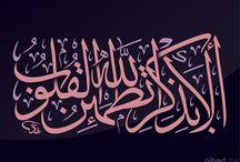 composición caligráfica árabe
