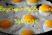 Кулинария / Приготовим дома из обычных продуктов