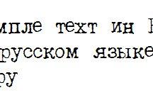 Шрифт