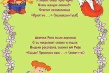 Для детей