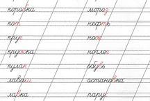 Pisanie po rosyjsku. Kaligrafia