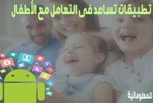 تطبيقات تساعد فى التعامل مع الأطفال