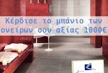 Διαγωνισμός της εταιρίας Κυπριώτη (17 Οκτωβρίου, 2013) / Διαγωνισμός της εταιρίας μας με έπαθλο το μπάνιο των ονείρων σας αξίας 1.000€ (17 Οκτωβρίου, 2013)