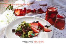 발효&절임
