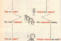 Rosyjska  gramatyka